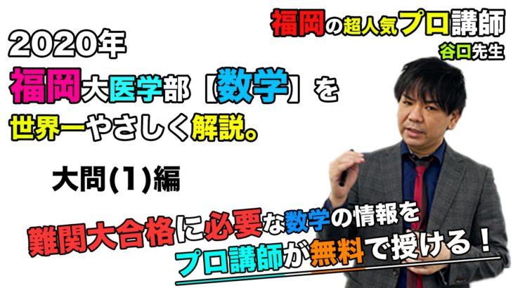 【2020年度】福岡大学医学部(数学[大問1])を谷口晃一先生が解説です。