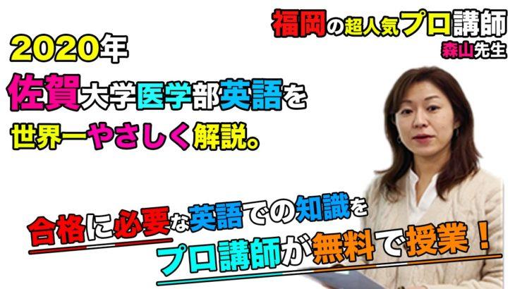 【2020年度】佐賀大学医学部(英語)を森山優子先生が解説です。