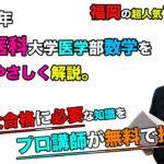 【2020年度】兵庫医科大学医学部(数学)を原田遼平先生が解説です。