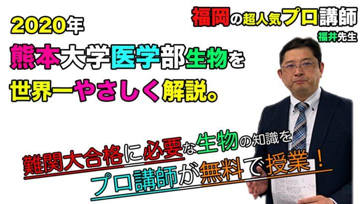 【2020年度】熊本大学医学部(生物)を福井慎吾先生が解説です。