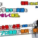【2020年度】熊本大学医学部(英語)をドゥメニス愛子先生が解説です。