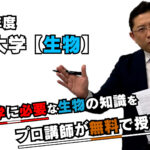 【2020年度】長崎大学医学部(生物)を福井先生が解説です。