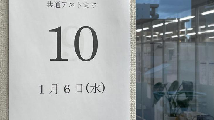 大学入学共通テストまで残り10日!