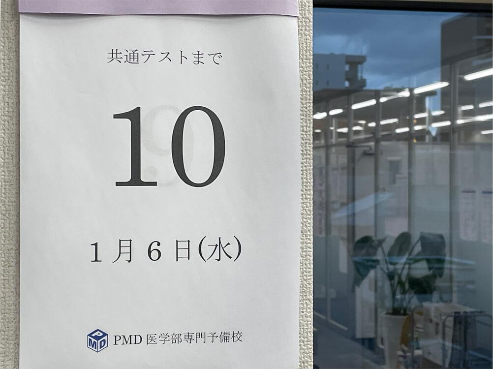 共通テストまで残り10日