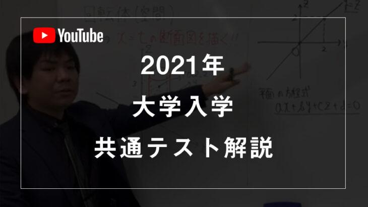 【2021年】大学入試共通テストをPMD講師が解説です。