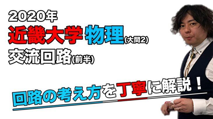 【2020年度】近畿大学医学部(物理)を本田先生が解説です。
