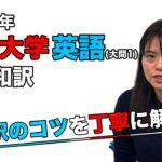 【2020年度】福岡大学医学部(英語)を湯之上先生が解説です。