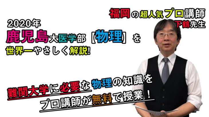 【2020年度】鹿児島大学医学部(物理)を下鶴先生が解説です。