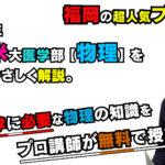 【2020年度】久留米大学医学部(物理)を蓮尾 高史先生が解説です。
