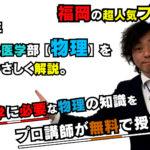 【2020年度】長崎大学医学部(物理[大問1])を本田和也先生が解説です。
