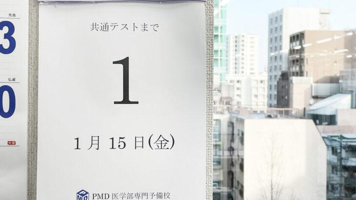 明日からは「大学入学共通テスト」の開始です。