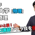 【2020年度】近畿大学医学部(物理)を蓮尾先生が解説です。