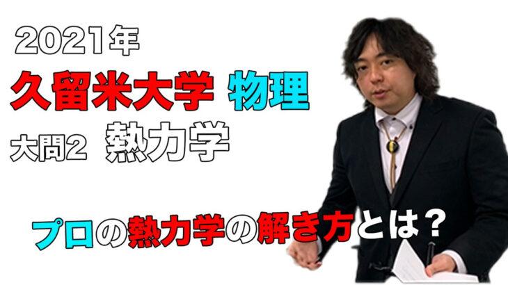 【2021年度】久留米大学医学部(物理[大問2:熱力学])を本田和也先生が解説です。