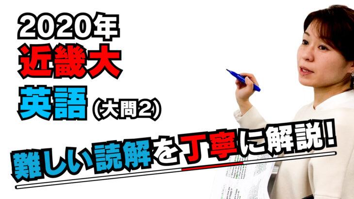 【2020年度】近畿大学医学部(英語)を森山先生が解説です。