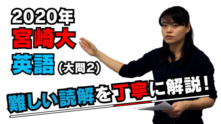 【2020年度】宮崎大学医学部(英語[大問2])を湯之上美香先生が解説です。