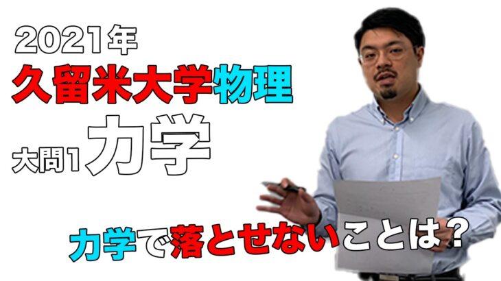 【2021年度】久留米大学医学部(物理[大問1力学])を原田遼平先生が解説です。