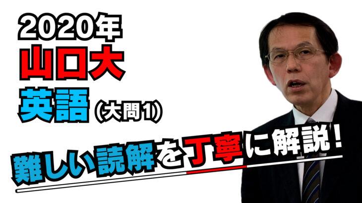 【2020年度】山口大学医学部(英語)を濱崎先生が解説です。
