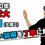 【2020年度】琉球大学医学部(英語[大問2])を湯之上美香先生が解説です。