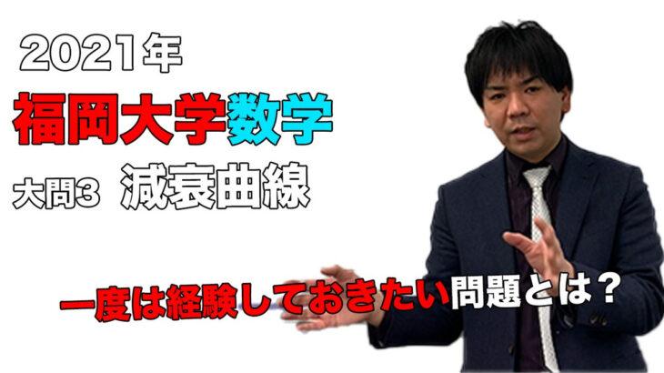 【2021年度】福岡大学医学部(数学[大問3:減衰曲線])を谷口晃一先生が解説です。