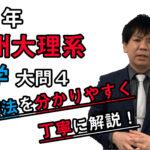 【2021年度】九州大学理系(医学部)(数学[大問4])を谷口晃一先生が解説です。