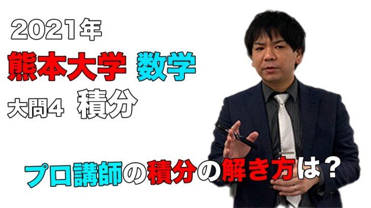 【2021年度】熊本大学(医学部)(数学[大問4:積分])を谷口晃一先生が解説です。
