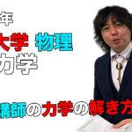 【2021年度】熊本大学医学部(物理[大問1:力学])を本田和也先生が解説です。