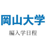 【2021年】岡山大学 編入学試験(医学部医学科)のお知らせ