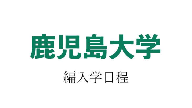 【2021年】鹿児島大学 編入学試験(医学部医学科)のお知らせ