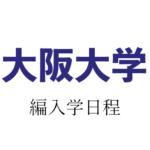 【2021年】大阪大学 編入学試験(医学部医学科)のお知らせ