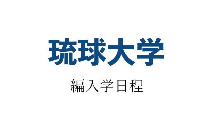 【2021年】琉球大学 編入学試験(医学部医学科)のお知らせ