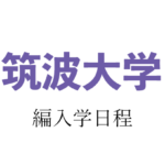 【2021年】筑波大学 編入学試験(医学部医学科)のお知らせ