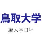 【2021年】鳥取大学 編入学試験(医学部医学科)のお知らせ