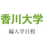 【2021年】香川大学 編入学試験(医学部医学科)のお知らせ