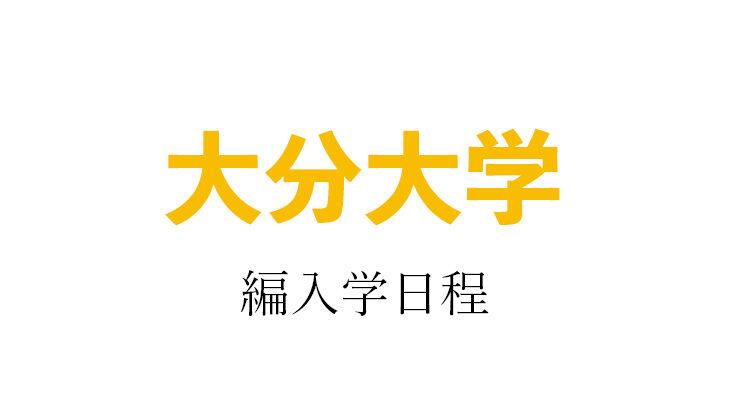 【2021年】大分大学 編入学試験(医学部医学科)のお知らせ