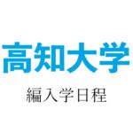 【2021年】高知大学 編入学試験(医学部医学科)のお知らせ