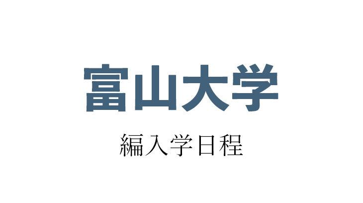 【2021年】富山大学 編入学試験(医学部医学科)のお知らせ