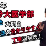 【2021年度】大分大学医学部(数学[大問4:積分])を谷口晃一先生が解説です。