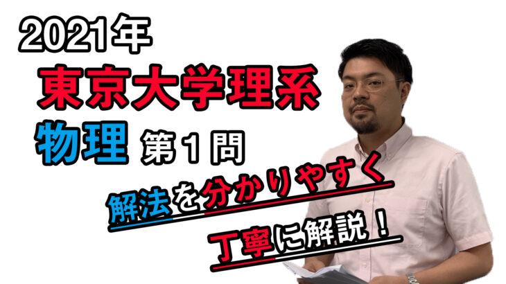【2021年度東京大学理系】物理[第1問]を原田遼平先生が解説です。