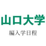 【2021年】山口大学 編入学試験(医学部医学科)のお知らせ