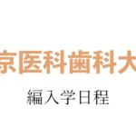 【2021年】東京医科歯科大学 編入学試験(医学部医学科)のお知らせ