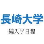 【2021年】長崎大学 編入学試験(医学部医学科)のお知らせ