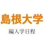 【2021年】島根大学 編入学試験(医学部医学科)のお知らせ