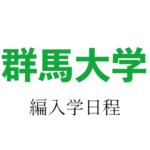 【2021年】群馬大学 編入学試験(医学部医学科)のお知らせ