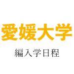 【2021年】愛媛大学 編入学試験(医学部医学科)のお知らせ