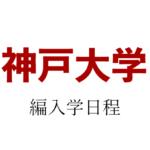 【2021年】神戸大学 編入学試験(医学部医学科)のお知らせ