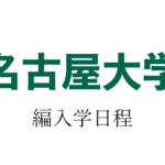 【2021年】名古屋大学 編入学試験(医学部医学科)のお知らせ