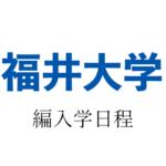 【2021年】福井大学 編入学試験(医学部医学科)のお知らせ