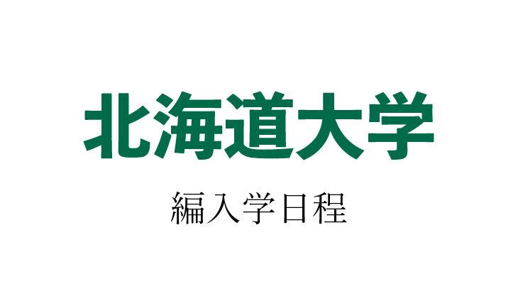 【2021年】北海道大学 編入学試験(医学部医学科)のお知らせ