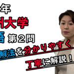 【2021年度】九州大学(英語:大問2)を森山先生が解説です。