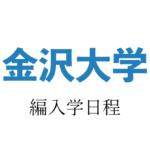【2021年】金沢大学 編入学試験(医薬保健学域医学類)のお知らせ